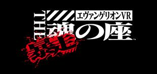 エヴァンゲリオンVR THE 魂の座 - VR ZONE SHINJUKU